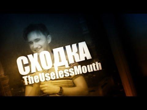 Сходка TheUselessMouth - Видео Репортаж от OnePointReviews
