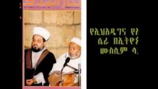 Leaked audio proves the Ethiopian government invited Al Habas  አፈትልኮ በሚስጥር የወጣ የአህባሽና የመንግስት ዉይይት
