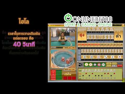 How To Royal ไฮโล Onlinebet88