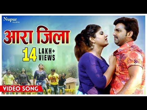 Bhojpuri HD video song Ara Jila from movie Yodha Arjun Pandit