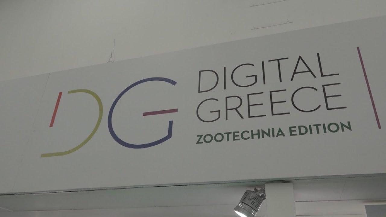 Η πρωτοβουλία Digital Greece πάει …Zootechnia