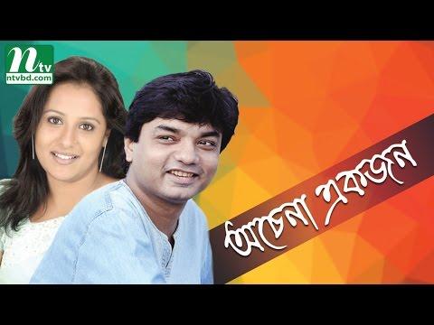 Bangla Drama Ochena Ekjon (অচেনা একজন) | Api Karim, Agun | NTV Drama & Telefilm