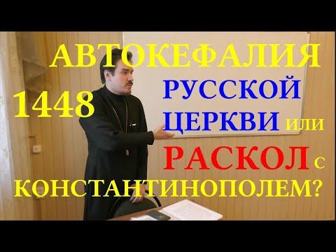 1448: автокефалия Русской Церкви или раскол с Константинополем?
