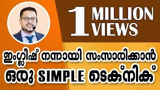Video ഇംഗ്ളീഷ് അനായാസം സംസാരിക്കാൻ ഒരു സിമ്പിൾ ടെക്നിക്  #Malayalam_Motivation - #Casac_Benjali MP3, 3GP, MP4, WEBM, AVI, FLV Agustus 2018
