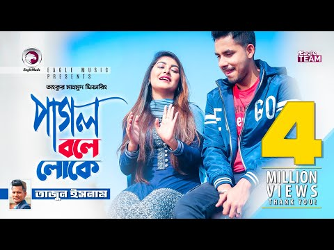 Download Pagol Bole Loke | Ankur Mahamud Feat Tazul Islam | Bangla New Song 2019 | Official Video HD Mp4 3GP Video and MP3