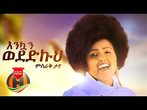 Misrak Taye - Enkuanem Wededkuh | እንኳን ወደድኩህ - New Ethiopian Music 2020 (Official Video)