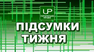 Підсумки тижня. Українське право. Випуск від 2017-12-11