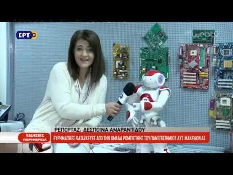 Ευρηματικές κατασκευές από την ομάδα ρομποτικής του πανεπιστημίου Δυτ. Μακεδονίας | 17/10/2018 | ΕΡΤ