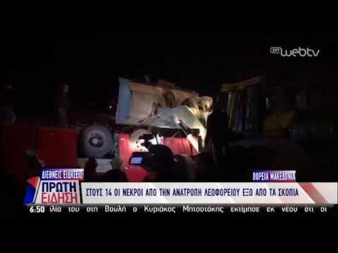Πολύνεκρο δυστύχημα έξω από τα Σκόπια | 14/02/19 | ΕΡΤ