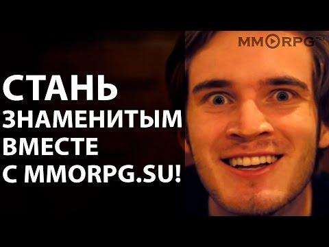 Стань знаменитым вместе с MMORPG.SU!
