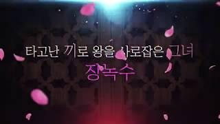 2019 정동극장 상설공연 <br><궁:장녹수전> 30초 스팟  영상 썸네일