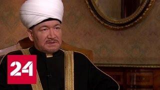 """Равиль Гайнутдин: слова """"исламский"""" и """"терроризм"""" недопустимо употреблять вместе"""