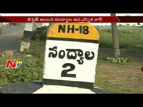 All Eyes on Nandyal  Election War Between TDP vs YSRCP || NTV (видео)