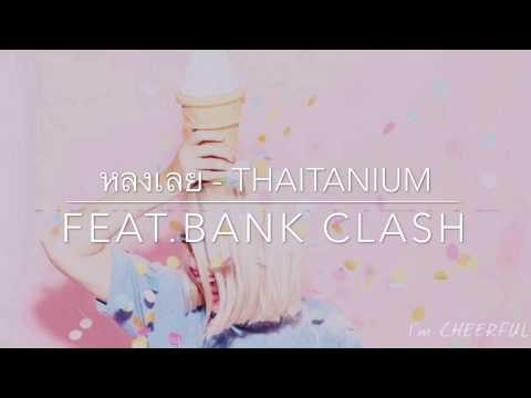 หลงเลย - THAITANIUM feat.BANK CLASH【AUDIO'】