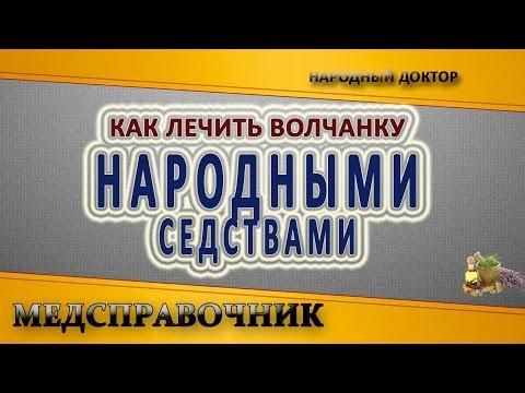 Как лечить волчанку народными средствами. Лечение волчанки - DomaVideo.Ru