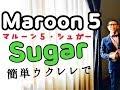 Maroon 5 - Sugar - Ukulele【ウクレレ 超かんたん版 コード&レッスン付】GAZZLELE