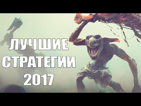 TOP 15: лучшие стратегии на ПК 2017 (видео)