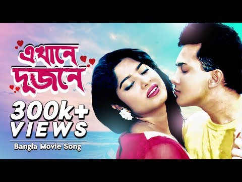Akhane Dujone | Ontore Ontore | Bangla Movie Song | Salman Shah, Moushumi