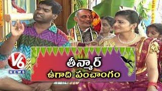 Bithiri Sathi And Savitri Ugadi Panchangam By Chilukuri Srinivasa Murthy