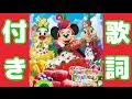 【歌詞・セリフ付き】ミニーのトロピカルスプラッシュ(CD音源)Minnie's Tropical Splash Lyrics 2016