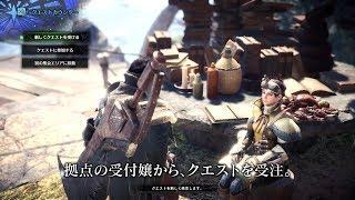 Видео к игре Monster Hunter: World из публикации: Два новых трейлера и скриншоты Monster Hunter: World