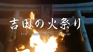 空撮 吉田の火祭り / The Yoshida Fire Festival