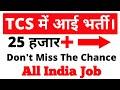 TCS में आई भर्ती। TCS Recruitment 2018 - Tata Consultancy Services Recruitment