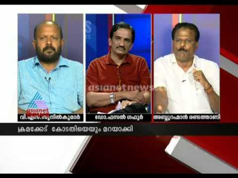 State government weakens in plus two case | News Hour 1st September 2014 02 September 2014 02 AM