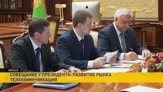 Развитие сферы телекоммуникаций обсудили на совещании у Александра Лукашенко