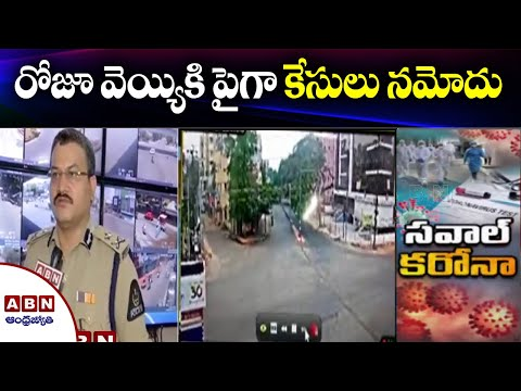 Hyderabad Police to take serious action on Lockdown Violators | ABN Telugu