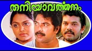 Thaniyavarthanam   Malayalam Full Movie   Mammootty