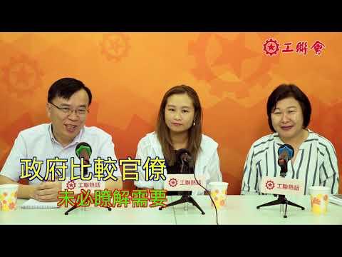 【工联网台】《工联热话》暴力冲击美容美髮业化妆生意惨跌 80%