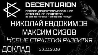 Встреча с инвесторами от 30.11.2018г.   Decenturion   Cryptonomics Capital