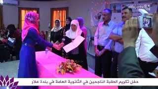 حفل تكريم الطلبة الناجحين في الثانوية العامة في بلدة علار