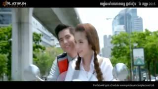 Love Tott Thai version (Platinum Cineplex Cambodia)
