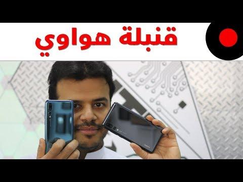 العرب اليوم - مراجعة هواوي بي 20 برو Huawei P20 Pro