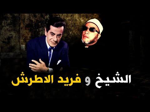 الشيخ كشك وشهيد الفن فريد الاطرش
