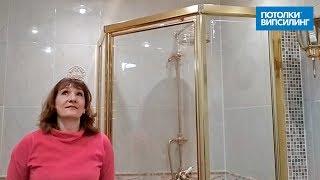 Потолок в ванную 6 м<sup>2</sup>