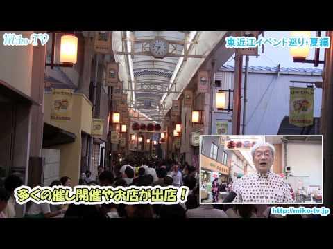映像で湖国の魅力伝え隊Miko-TV 東近江のイベント巡り編