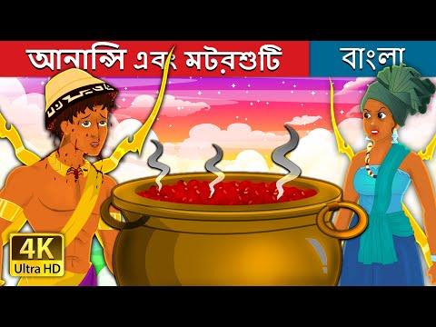 আনান্সি এবং মটরশুটি   Anansi and the Pot of Beans Story   Bengali Fairy Tales