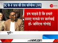 Delhi: Unprecedented press conference of 4 Supreme Court judges