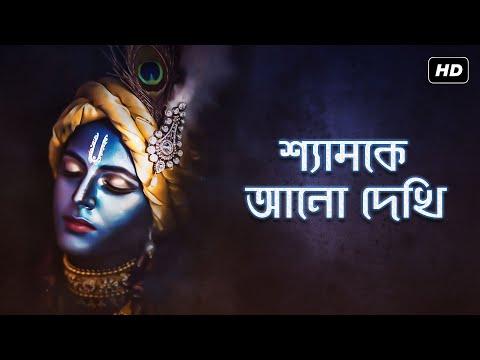Shyam Ke Ano Dekhi (শ্যামকে আনো দেখি) | Madol Folk Band | Dr. Tapan Roy | SVF Devotional