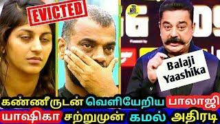 Video Bigg Boss-லிருந்து பாலாஜி யாஷிகா கண்ணீருடன் வெளியேற்றம் ! கமல் அதிரடி ! Vijay TV ! Bigg Boss Tamil MP3, 3GP, MP4, WEBM, AVI, FLV September 2018