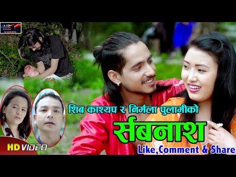 (New Nepali Song 2075/2018    Sarbanash    Shiba Kasyap & Nirmala Pulami FT. Dinesh & Aaiska - Duration: 15 minutes.)