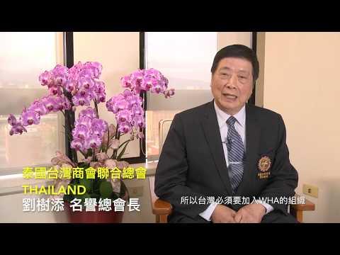 亞洲臺灣商會聯合總會呼籲支持Taiwan加入WHO