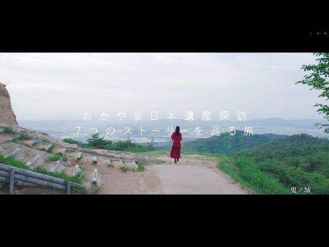 おかやま日本遺産探訪7つのストーリーを巡る旅