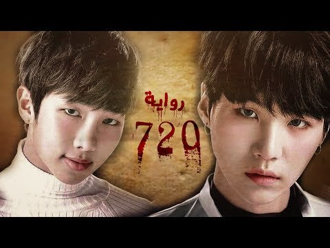 BTS [ FF Video ] Horror 720 EP18 | رواية الرعب 720 الجزء الثامن عشر\u202c\u200f (видео)