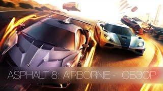 Asphalt 8: Airborne - обзор
