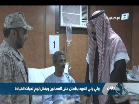 #فيديو :: ولي ولي العهد يطمئن على المصابين في الحد الجنوبي