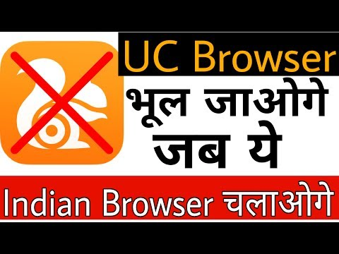 Video INDIA में आ गया UC Browser का बाप | Top 2 best Indian Browser | alternatives of uc browser download in MP3, 3GP, MP4, WEBM, AVI, FLV January 2017